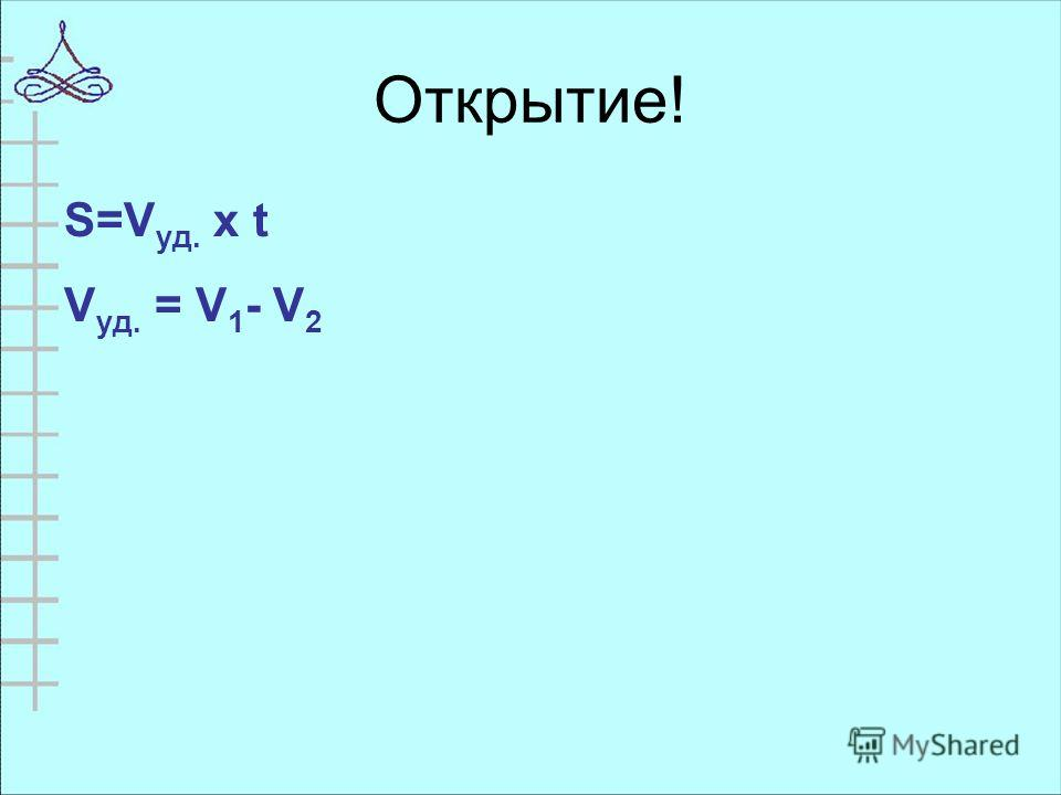 Открытие! S=V уд. x t V уд. = V 1 - V 2