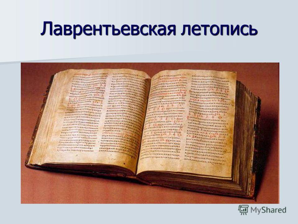 Лаврентьевская летопись