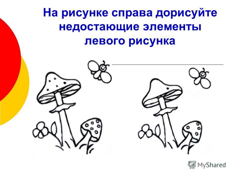 На рисунке справа дорисуйте недостающие элементы левого рисунка