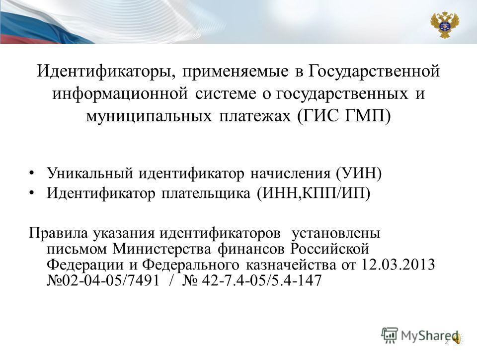 О правилах указания информации, идентифицирующей платеж, в распоряжениях о переводе денежных средств в бюджетную систему Российской Федерации (до внесения изменений в приказ МФ РФ 106н) ФЕДЕРАЛЬНОЕ КАЗНАЧЕЙСТВО