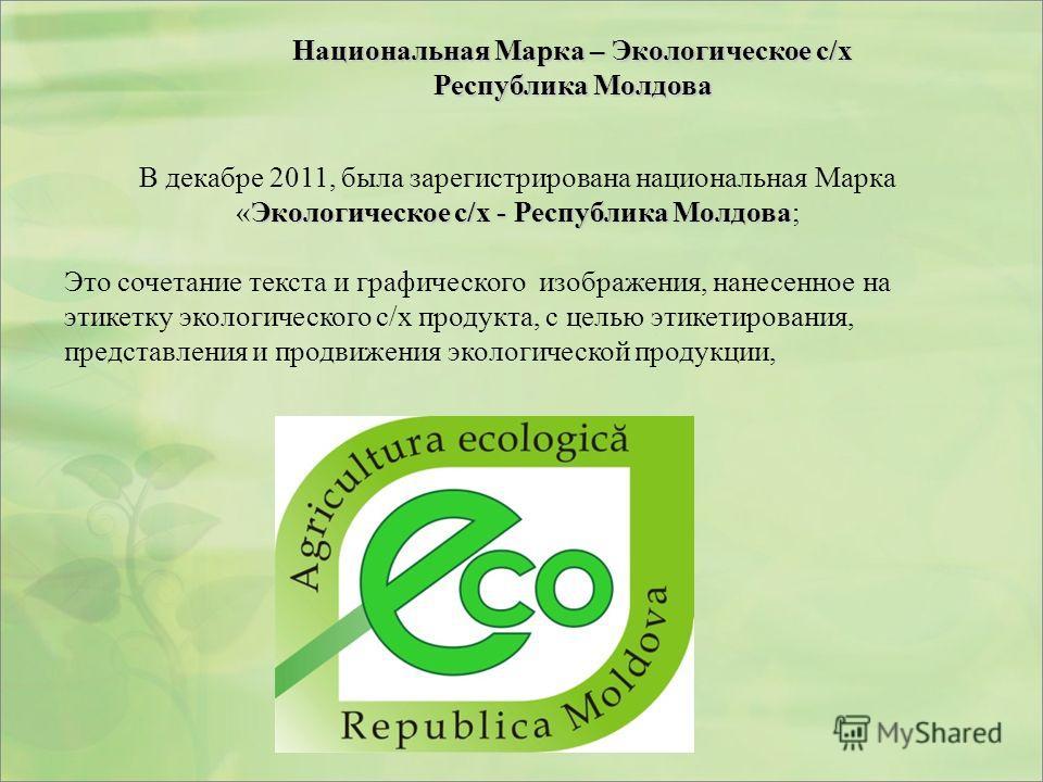 Национальная Марка – Экологическое с/х Республика Молдова Экологическое с/х - Республика Молдова В декабре 2011, была зарегистрирована национальная Марка «Экологическое с/х - Республика Молдова; Это сочетание текста и графического изображения, нанесе