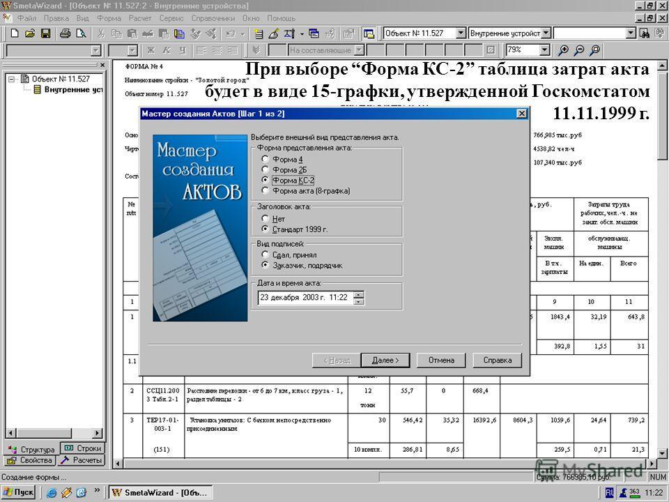 Если выбрать Форму КС-2… При выборе Форма КС-2 таблица затрат акта будет в виде 15-графки, утвержденной Госкомстатом 11.11.1999 г.