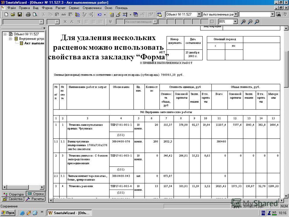 Или исп-зуя Св-ва закладку Форма Для удаления нескольких расценок можно использовать свойства акта закладку Форма