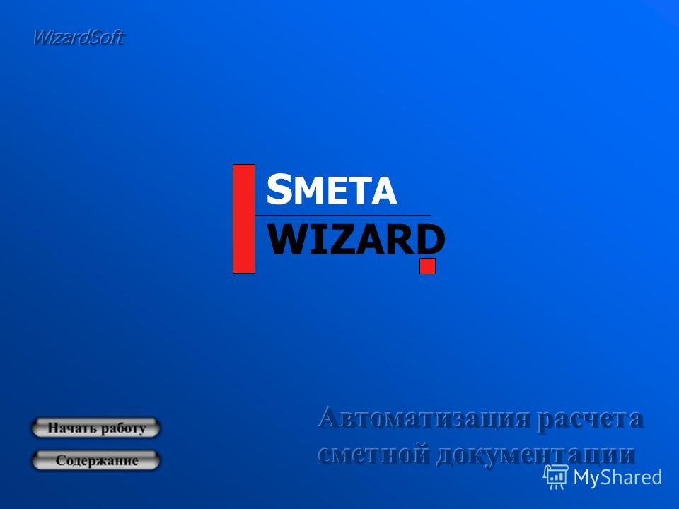 S META WIZARD