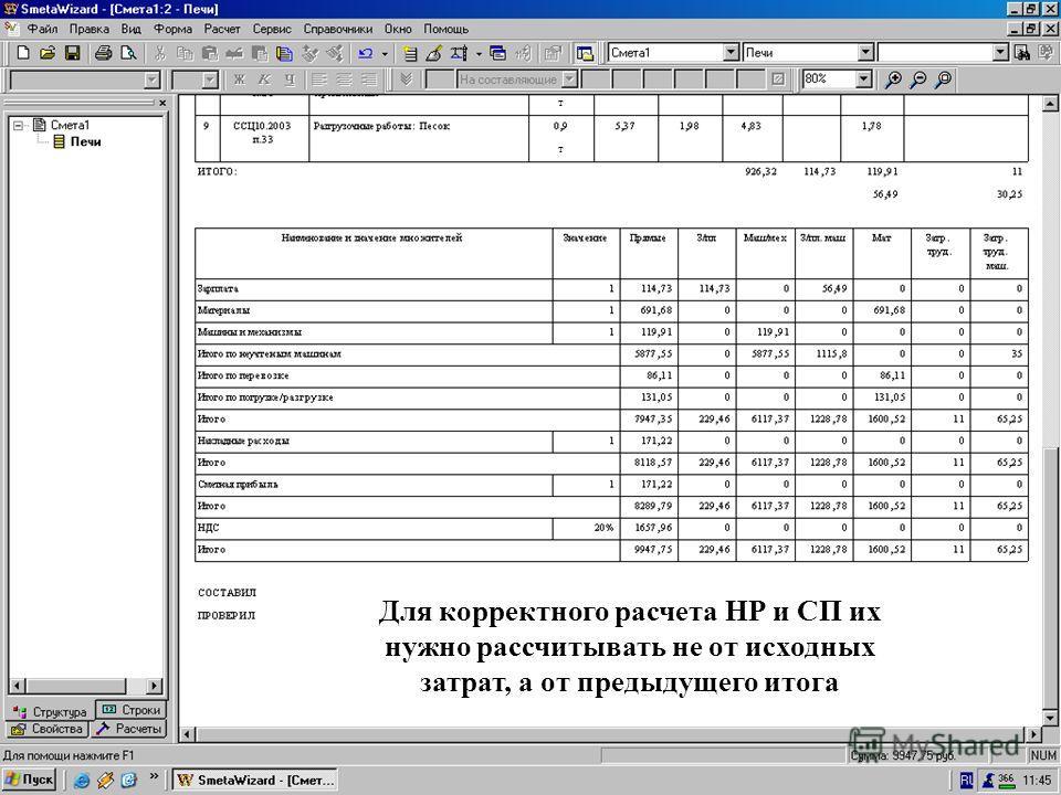 Для корректного расчет НР и СП… Для корректного расчета НР и СП их нужно рассчитывать не от исходных затрат, а от предыдущего итога т т