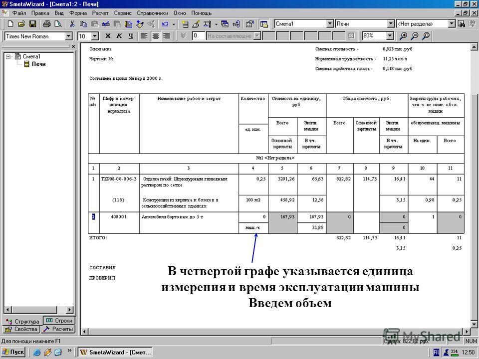 4 гр. «Маш.» В четвертой графе указывается единица измерения и время эксплуатации машины Введем объем