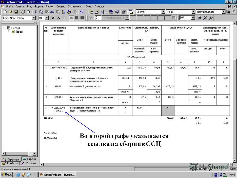 2 гр. « Перев.» Во второй графе указывается ссылка на сборник ССЦ т