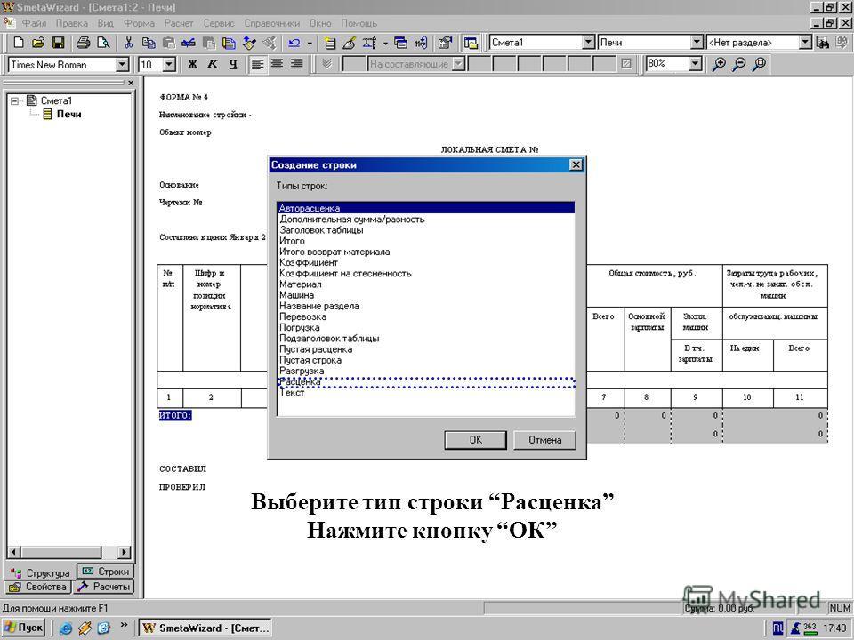 Окно Создание строки = выберите Расценка Выберите тип строки Расценка Нажмите кнопку ОК