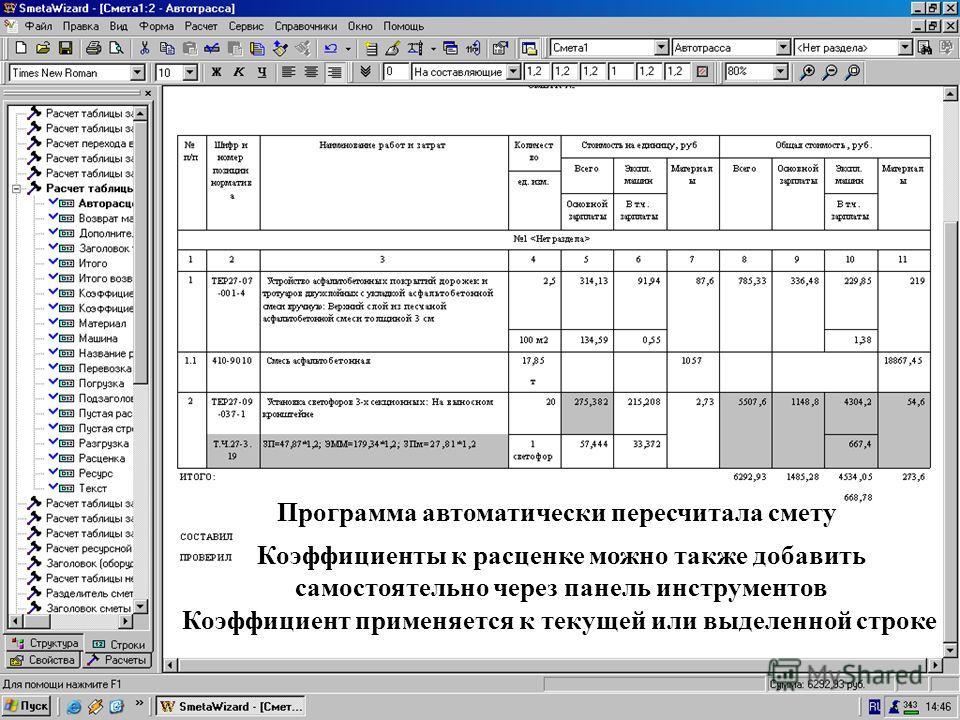 Авторасценка автом-ки пересчит. Программа автоматически пересчитала смету Коэффициенты к расценке можно также добавить самостоятельно через панель инструментов Коэффициент применяется к текущей или выделенной строке