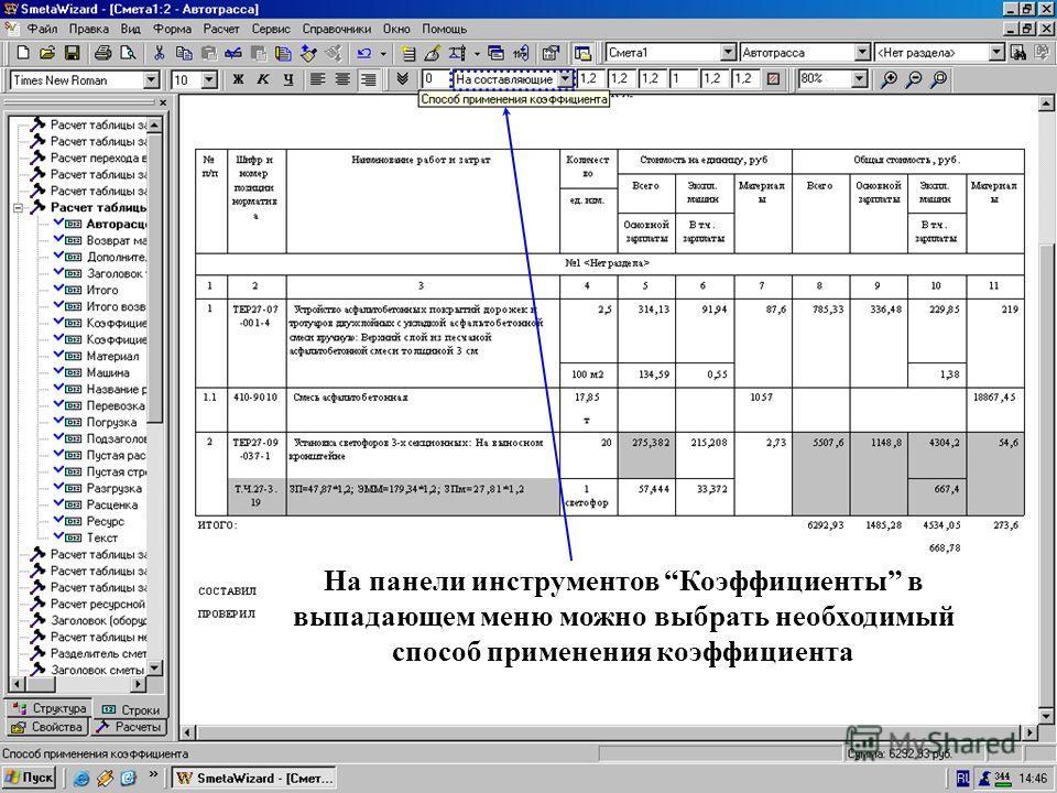 Изменим коэф-ты На панели инструментов Коэффициенты в выпадающем меню можно выбрать необходимый способ применения коэффициента