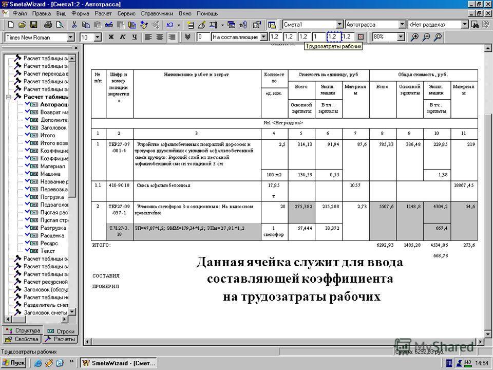 Составляющая коэф-та =Трудозатраты рабочих на трудозатраты рабочих Данная ячейка служит для ввода составляющей коэффициента