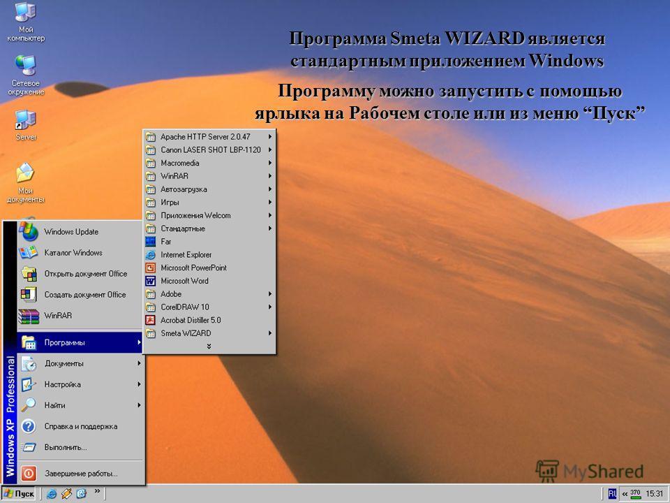 Пуск->Программы->… Программу можно запустить с помощью ярлыка на Рабочем столе или из меню Пуск Программа Smeta WIZARD является стандартным приложением Windows