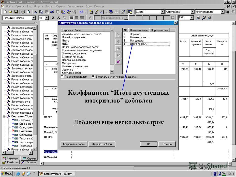 Итого по НУМ_3 Коэффициент Итого неучтенных материалов добавлен Добавим еще несколько строк