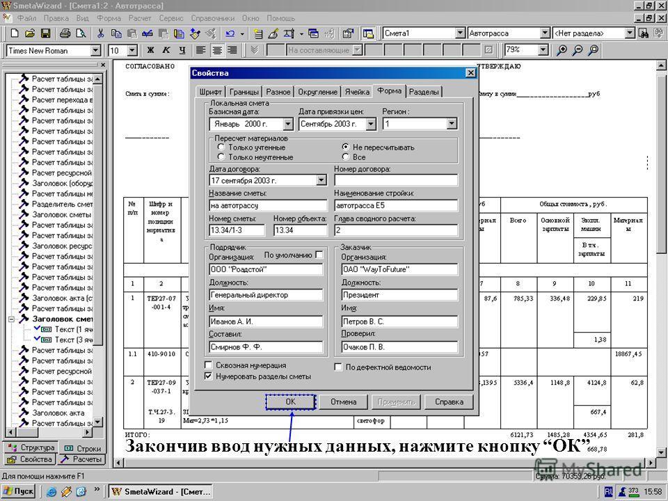 Ввели параметры формы Закончив ввод нужных данных, нажмите кнопку ОК 1