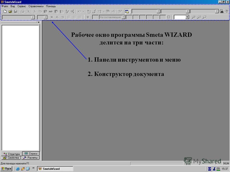 Пустое поле в пр-ме = Панели инструментов Рабочее окно программы Smeta WIZARD делится на три части: 1. Панели инструментов и меню 2. Конструктор документа