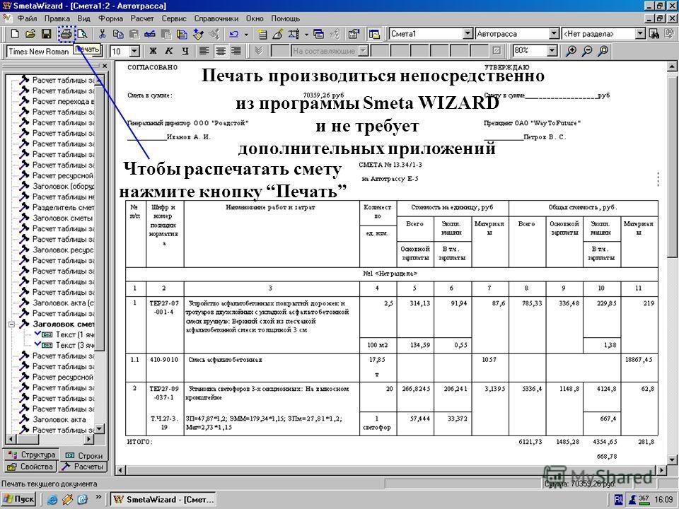 Кнопка Печать П ечать производиться непосредственно из программы Smeta WIZARD и не требует дополнительных приложений Чтобы распечатать смету нажмите кнопку Печать