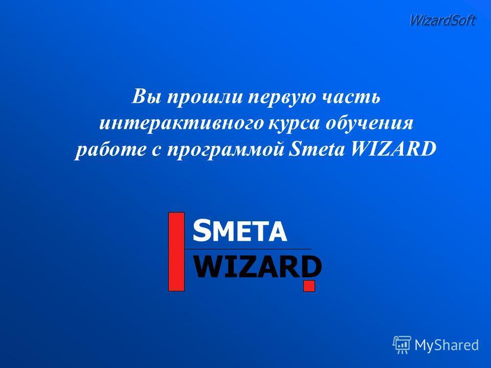Вы прошли первую часть интерактивного курса обучения работе с программой Smeta WIZARD S META WIZARD