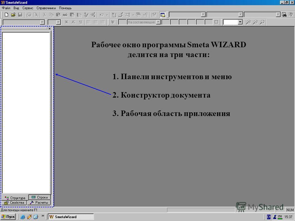 Пустое поле в пр-ме = Конструктор документа Рабочее окно программы Smeta WIZARD делится на три части: 3. Рабочая область приложения 1. Панели инструментов и меню 2. Конструктор документа