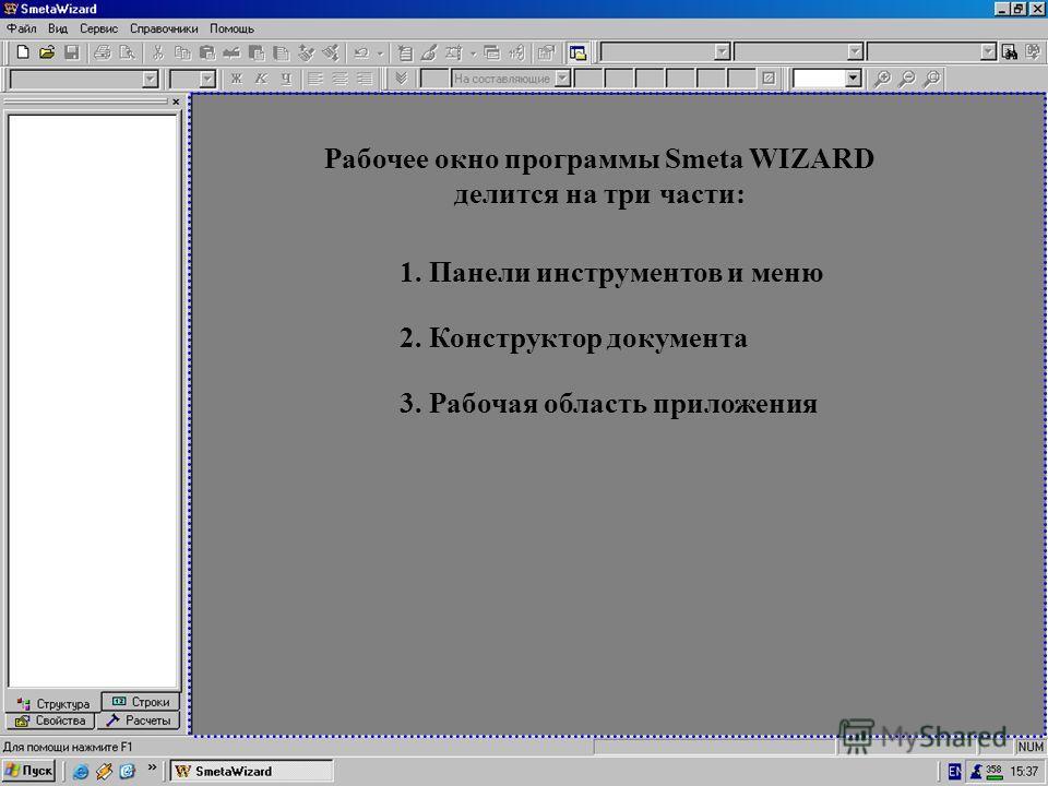 Пустое поле в пр-ме = Рабочая область Рабочее окно программы Smeta WIZARD делится на три части: 3. Рабочая область приложения 1. Панели инструментов и меню 2. Конструктор документа