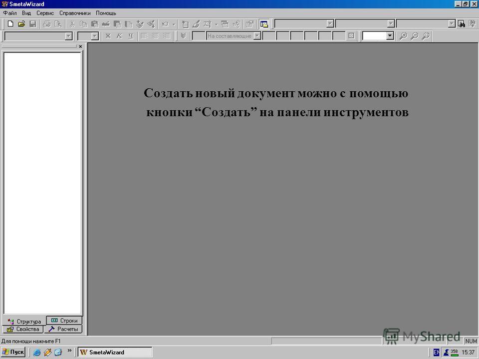 Создать док-т можно… Создать новый документ можно с помощью кнопки Создать на панели инструментов