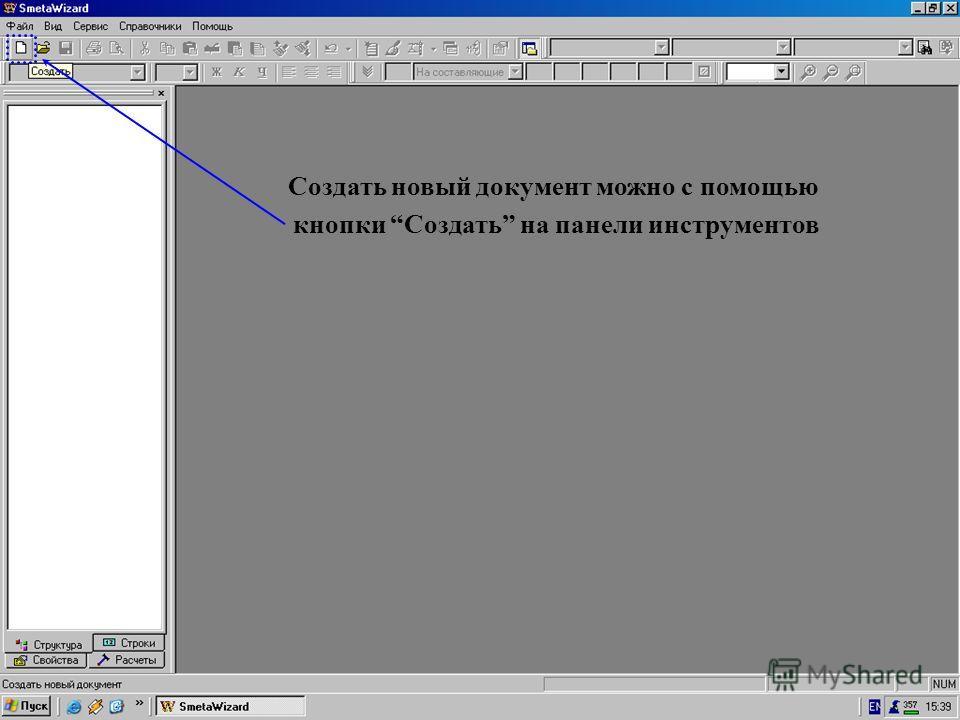 Кнопка Создать док-т = синий Создать новый документ можно с помощью кнопки Создать на панели инструментов