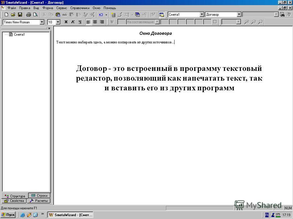 Окно Договора Договор - это встроенный в программу текстовый редактор, позволяющий как напечатать текст, так и вставить его из других программ