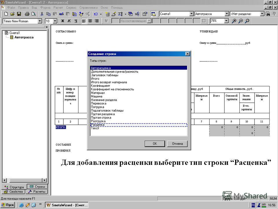 Окно Создание строки = выберите Расценка Для добавления расценки выберите тип строки Расценка