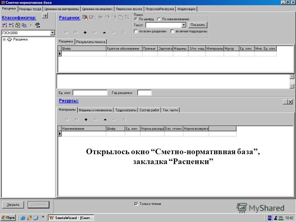База Расценки Открылось окно Сметно-нормативная база, закладка Расценки