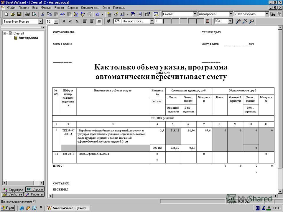 Задали кол-во материала Как только объем указан, программа автоматически пересчитывает смету