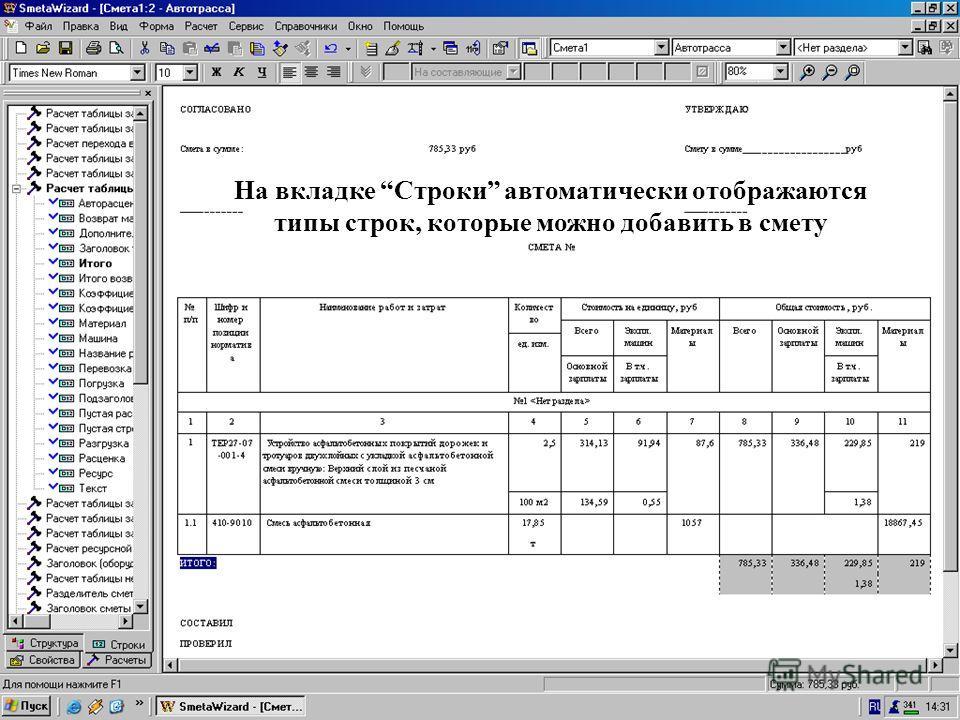 Вкладка Строки = отображ. Типы строк На вкладке Строки автоматически отображаются типы строк, которые можно добавить в смету