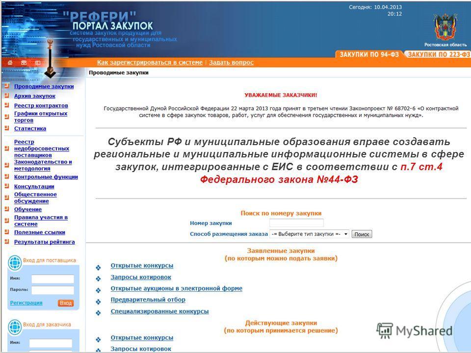 Субъекты РФ и муниципальные образования вправе создавать региональные и муниципальные информационные системы в сфере закупок, интегрированные с ЕИС в соответствии с п.7 ст.4 Федерального закона 44-ФЗ