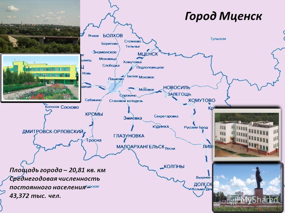 Город Мценск Площадь города – 20,81 кв. км Среднегодовая численность постоянного населения – 43,372 тыс. чел.