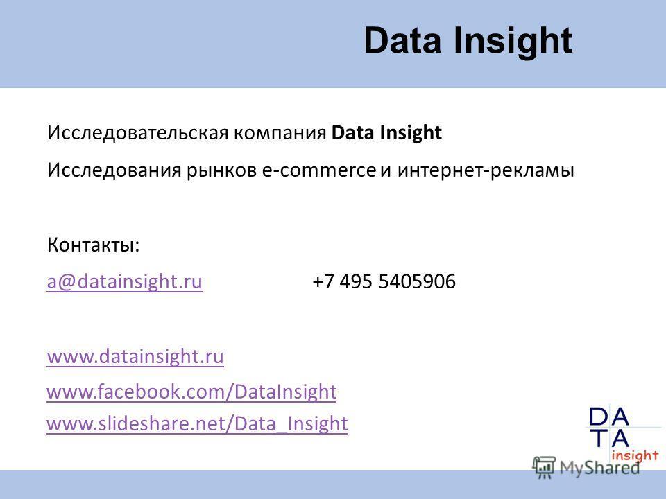 Data Insight Исследовательская компания Data Insight Исследования рынков е-commerce и интернет-рекламы Контакты: a@datainsight.rua@datainsight.ru +7 495 5405906 www.datainsight.ru www.datainsight.ru www.facebook.com/DataInsight www.slideshare.net/Dat