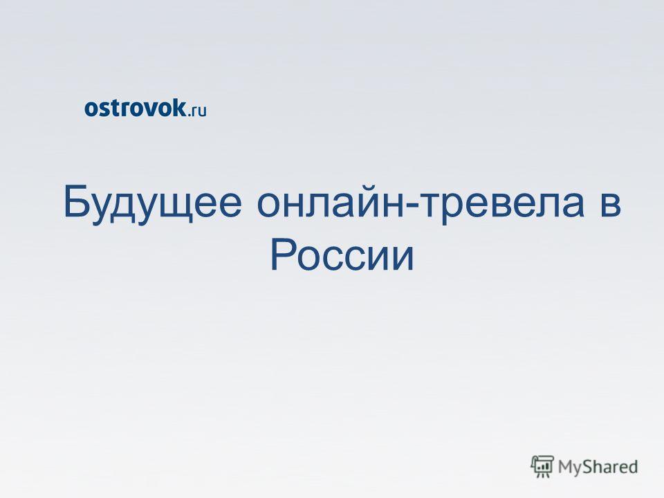 Будущее онлайн-тревела в России