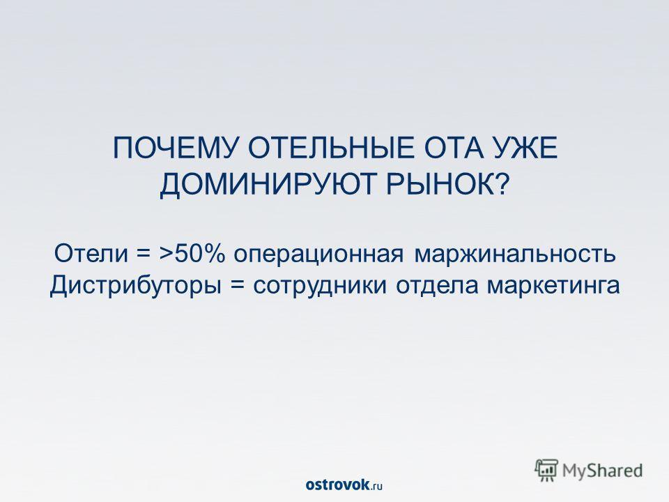 ПОЧЕМУ ОТЕЛЬНЫЕ ОТА УЖЕ ДОМИНИРУЮТ РЫНОК? Отели = >50% операционная маржинальность Дистрибуторы = сотрудники отдела маркетинга