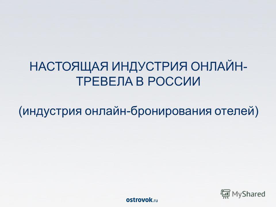НАСТОЯЩАЯ ИНДУСТРИЯ ОНЛАЙН- ТРЕВЕЛА В РОССИИ (индустрия онлайн-бронирования отелей)