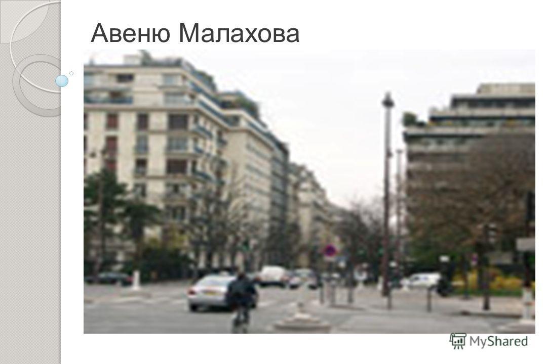 Авеню Малахова