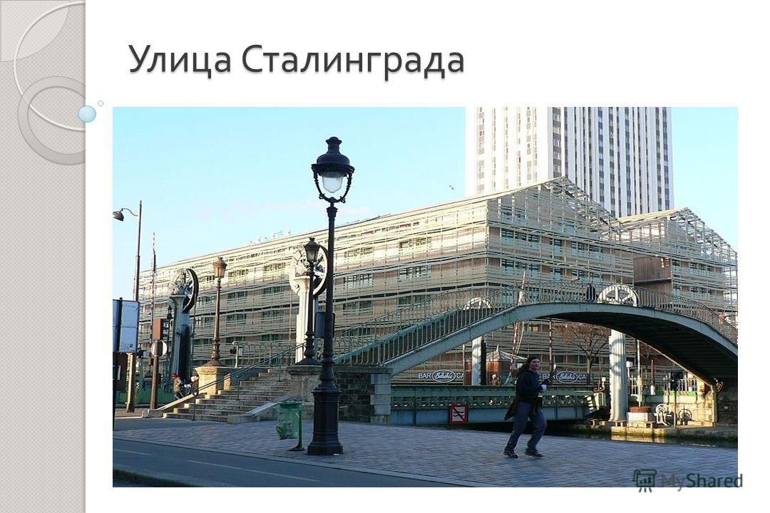 Улица Сталинграда