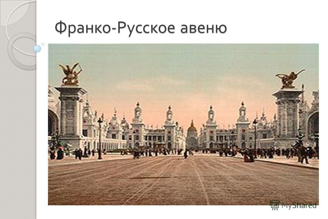 Франко - Русское авеню
