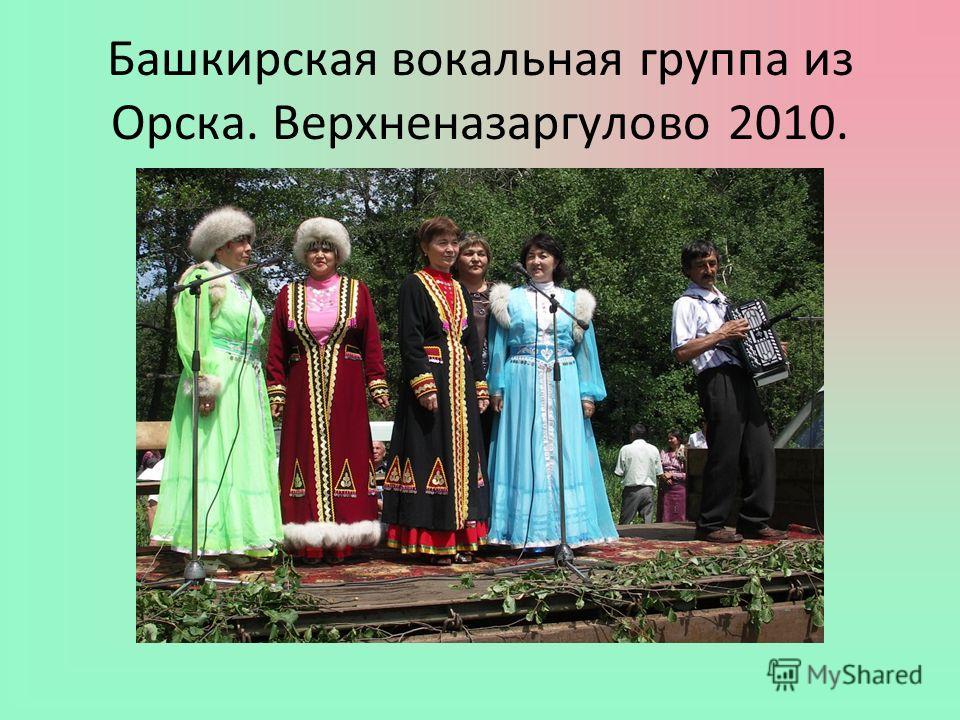 Башкирская вокальная группа из Орска. Верхненазаргулово 2010.