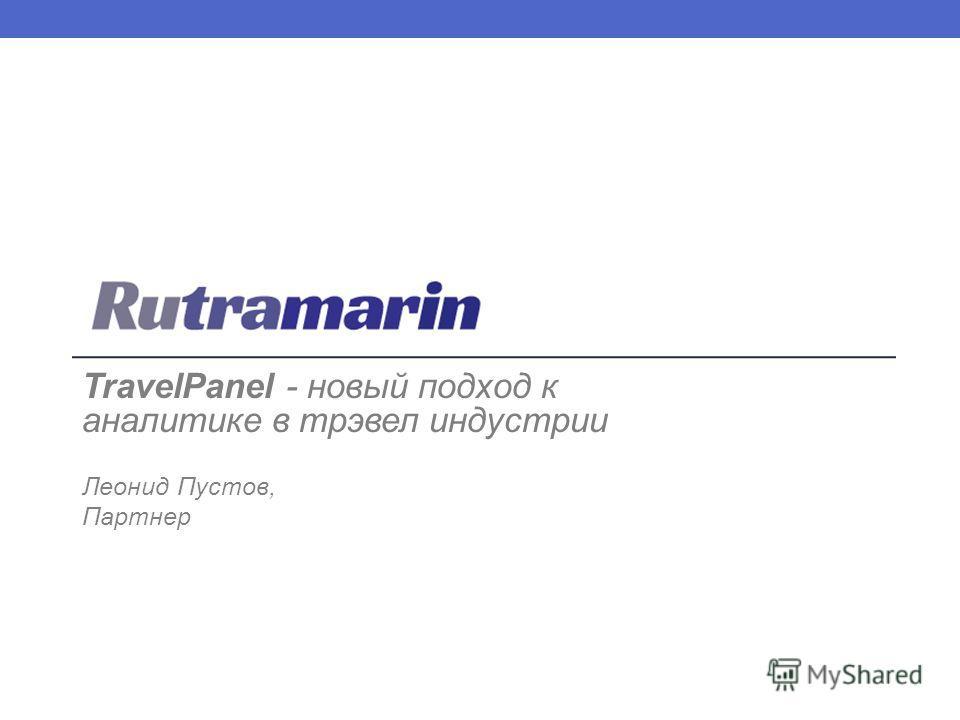 TravelPanel - новый подход к аналитике в трэвел индустрии Леонид Пустов, Партнер