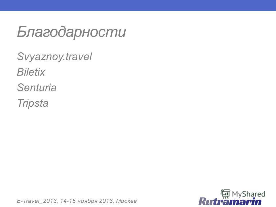 E-Travel_2013, 14-15 ноября 2013, Москва Svyaznoy.travel Biletix Senturia Tripsta
