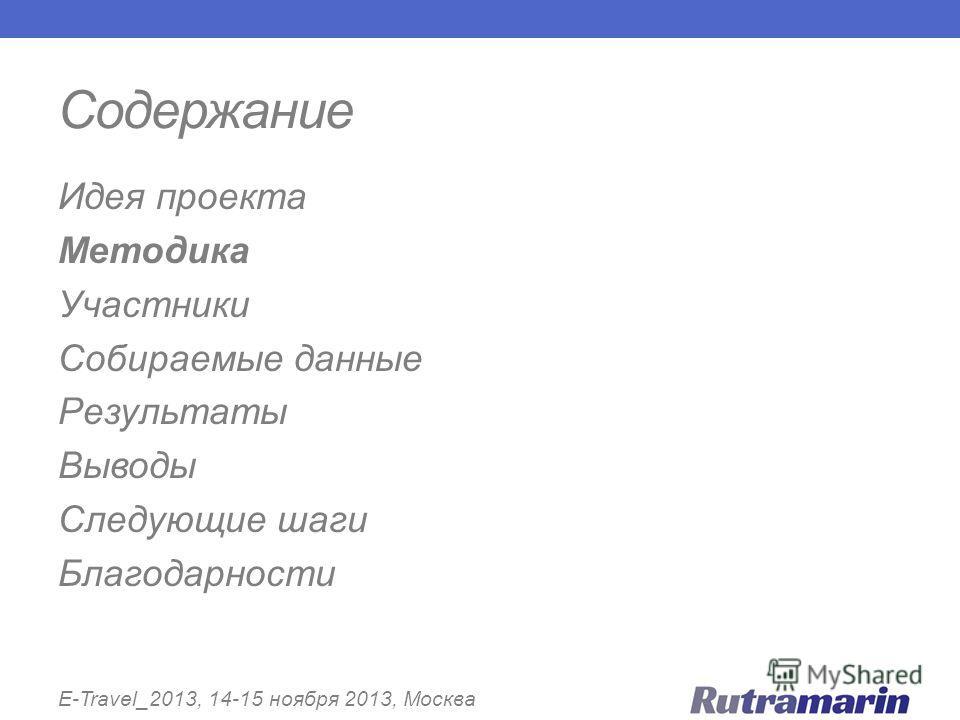Содержание E-Travel_2013, 14-15 ноября 2013, Москва Идея проекта Методика Участники Собираемые данные Результаты Выводы Следующие шаги Благодарности