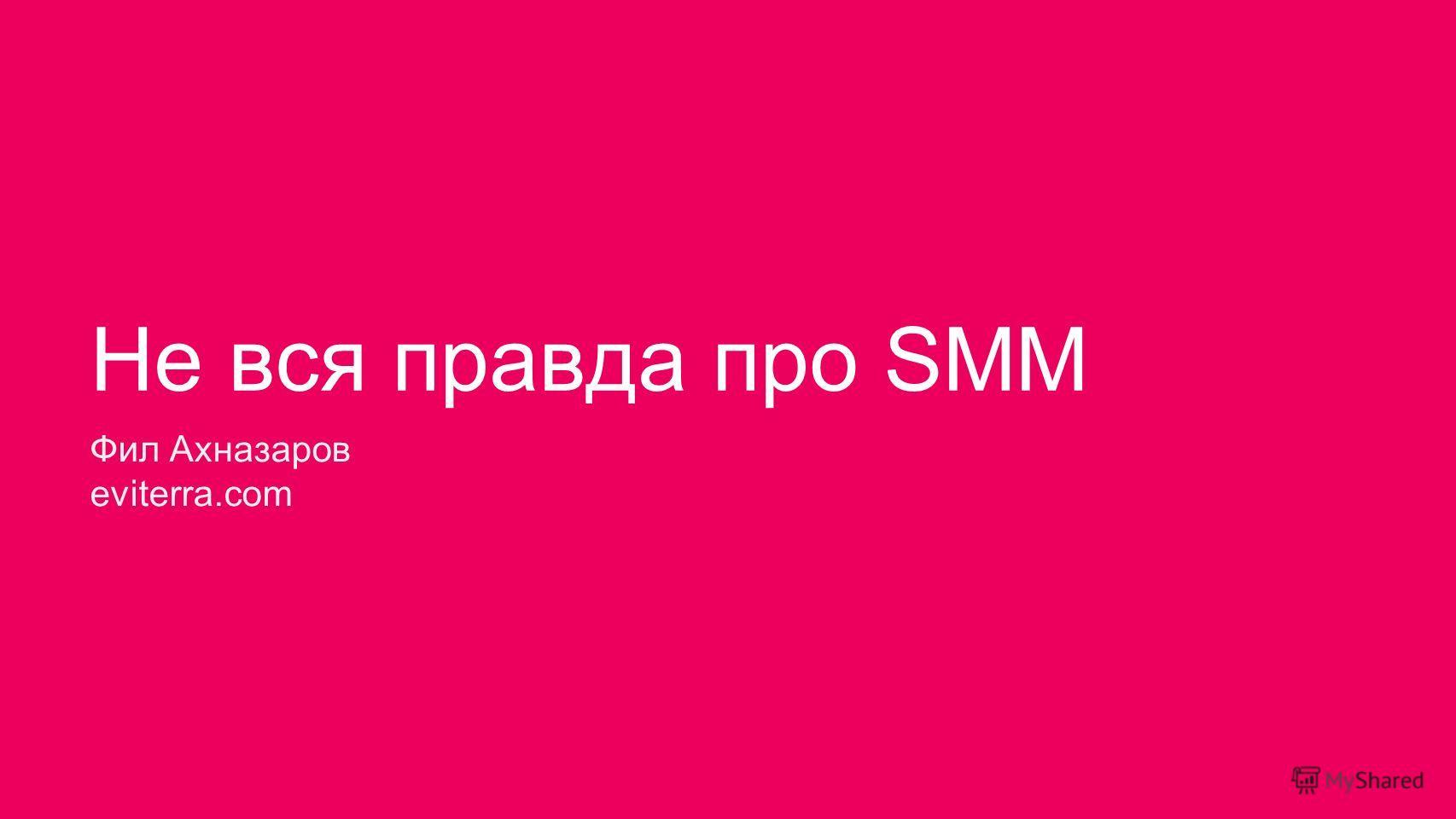 Не вся правда про SMM Фил Ахназаров eviterra.com
