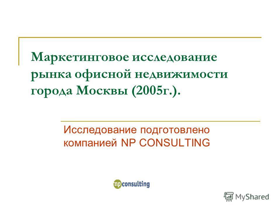 Маркетинговое исследование рынка офисной недвижимости города Москвы (2005г.). Исследование подготовлено компанией NP CONSULTING