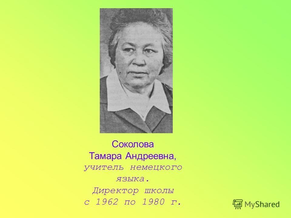 Соколова Тамара Андреевна, учитель немецкого языка. Директор школы с 1962 по 1980 г.