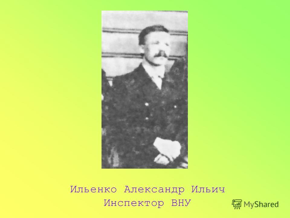 Ильенко Александр Ильич Инспектор ВНУ