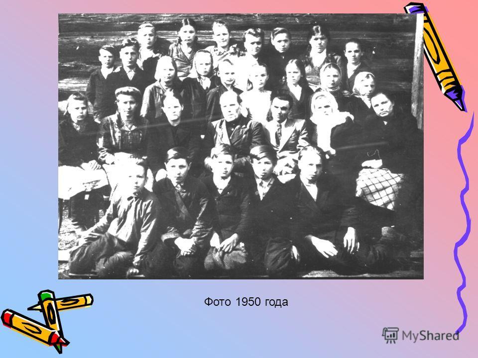 Фото 1950 года