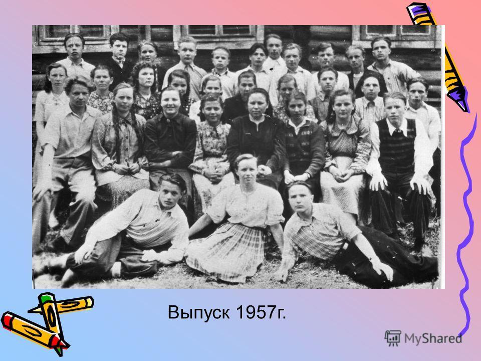 Выпуск 1957г.