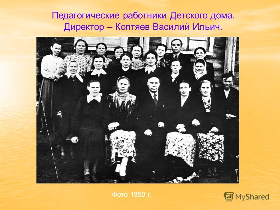 Педагогические работники Детского дома. Директор – Коптяев Василий Ильич. Фото 1950 г.